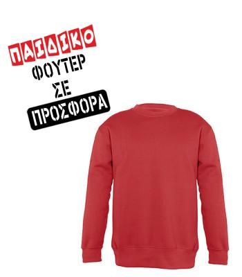 Φούτερ Μπλούζα Παιδική 651 Κόκκινη