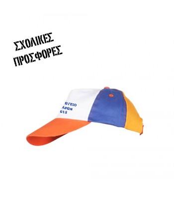 Παιδικά Καπέλα για Σχολεία